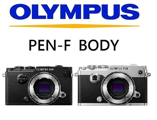 名揚數位 OLYMPUS PEN-F BODY 單機身公司貨(分12/24期0利率) 登錄送BLN-1 原電+郵政禮券$2000(02/28)