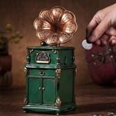 復古存錢筒硬幣零錢儲蓄罐生日禮物擺件【聚寶屋】