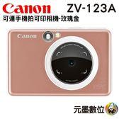 【搭ZINK™相片紙十盒 ↘7590元】CANON iNSPiC【S】ZV-123A 玫瑰金 可連手機拍可印相機