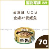 寵物家族- Aixia 愛喜雅金罐32號鰹魚70g