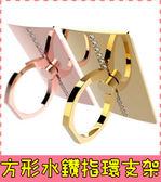 【萌萌噠】《奢華版指環支架》金屬點鑽指環支架 鑲鑽指環支架 懶人支架 手機平板通用款支架