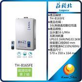 莊頭北 TH-8165FE 無線遙控型