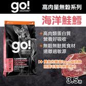 【毛麻吉寵物舖】Go! 73%高肉量無穀系列 海洋鮭鱈 全犬配方 3.5磅-WDJ推薦 狗飼料/狗乾乾