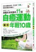 身體本來就會的11個自癒運動,讓你年輕10歲:日本名醫告訴你,天生的「本能」,就
