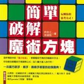 (二手書)魔術方塊:簡單破解魔術方塊