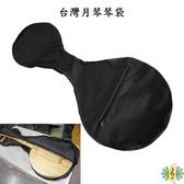 [網音樂城] 月琴袋 台灣月琴袋 台灣月琴 琴袋 (販售袋子)(不含琴)