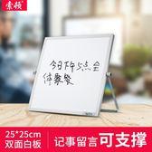 【全館免運八九折優惠】便攜桌面小白板兒童辦公家用學生迷你寫字畫板留言黑板雙面