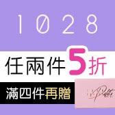自我組藝系列滿4件贈拼妝盤(粉櫻)