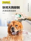 寵物洗澡刷 狗狗洗澡神器用具刷子金毛拉布拉多洗大狗搓澡神器按摩刷淋浴噴頭 米家
