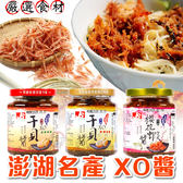 澎湖名產 XO干貝醬 櫻花蝦醬[TW00234] 千御國際
