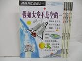 【書寶二手書T1/少年童書_DSL】換個角度想想看…假如太空不是空的…_假如人類沒有皮膚等_