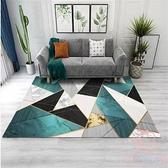 北歐地毯客廳床邊房間茶幾毯臥室布置【少女顏究院】