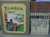 【書寶二手書T7/兒童文學_RDA】畫說中國歷史_11~20冊間_共10本合售_三國的分合等