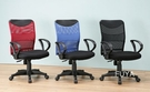 *集樂雅*【CH-777】方型網椅、電腦椅、辦公椅(三色可選)