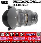 【映像數位】Tokina AT-X 11-20 PRO DX 廣角變焦鏡 【全新】【平輸】 *