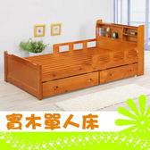 《百嘉美》奇哥書架型實木雙抽屜單人床組 置物櫃 斗櫃 層櫃 電腦椅 電腦桌 茶几