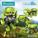 【寶工 ProsKit 科學玩具】太陽能四戰士 GE-617