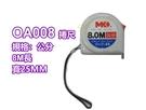 OA008 卷尺 8.0M*25mm公分尺 鋼捲尺測量尺 MK捲尺米尺 魯班尺 文公尺英呎量尺自動捲尺 台尺/公分
