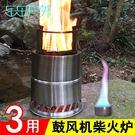 戶外柴火爐子 爐具便攜 木柴爐頭酒精爐防風木柴爐氣化爐裝備用品