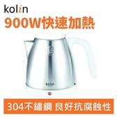 Kolin 歌林 1.5L 不鏽鋼 快煮壺 KPK-LN208