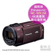日本代購 空運 Panasonic 國際牌 HC-WX2M 數位攝影機 4K高畫質 24倍光學變焦 25mm廣角
