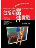 二手書博民逛書店 《台指期當沖實戰》 R2Y ISBN:9578296398│李先明