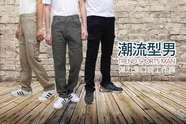 【盛夏折扣】KUPANTS 透氣耐磨潮流型男彈力多袋款工作褲