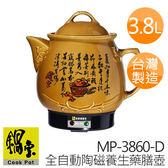 鍋寶 3.8L 全自動 陶磁養生 藥膳壺 MP-3860-D