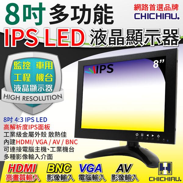 8吋IPS LED液晶螢幕顯示器(AV、BNC、VGA、HDMI)