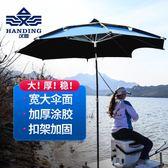 釣魚傘 漢鼎釣魚傘2.2米折疊晴雨兩用釣傘雙層加固萬象遮陽傘漁具用品 免運 維多