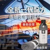 鍍膜劑 鍍膜劑 增加車漆光澤持久疏水液體噴霧套裝 快速出貨