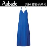 Aubade-愛慕M泳衣長罩裙(藍)U1