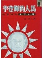 二手書博民逛書店《李登輝的人馬》 R2Y ISBN:9577090222│林文義