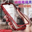 iPhone X XS 雙面玻璃殼 手機...