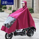 正招電動車雨衣單人男女成人摩托騎行小自行車加大加厚防水遮雨披 依凡卡時尚