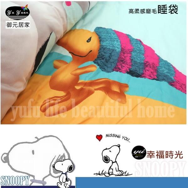 SNOOPY精緻磨毛睡袋『幸福時光』 透氣/超手感加厚款˙兒童專用(兩用被型-加大型睡袋)4.5*5尺