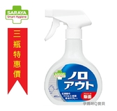 【三瓶特惠價】日本SARAYA 除菌噴霧(400ML)日本 Smart Hygiene 神隊友 除菌噴霧