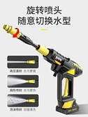 洗車水槍 指南車高壓無線洗車機水泵家用鋰電池小型便攜式充電水槍清洗神器【免運快出】