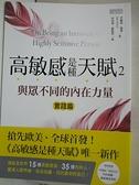 【書寶二手書T1/勵志_B2F】高敏感是種天賦2實踐篇 與眾不同的內在力量_伊麗絲.桑德