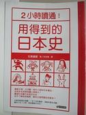 【書寶二手書T6/歷史_BDH】2小時讀通!用得到的日本史_石黑擴親