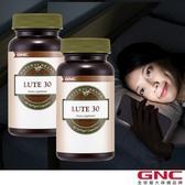 【GNC健安喜】經典熱銷 優視30膠囊食品 60顆x2