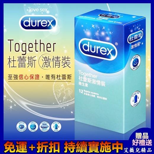 情人節 保險套專賣店 衛生套 Durex杜蕾斯 激情型 保險套(12入) 生日禮物