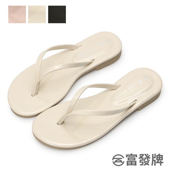 【富發牌】夏日經典夾腳拖鞋-黑/粉/杏 1PL196