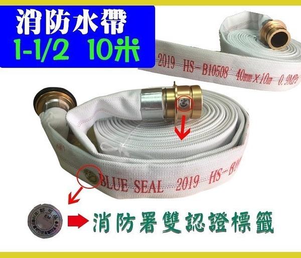 (現貨)消防水帶 1.5吋水帶10米 1-1/2 10M水帶 *消防署{雙認證} 保固兩年