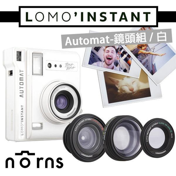 Norns 【Lomo'Instant Automat拍立得相機 白色鏡頭組】lomography 底片相機 無限重曝 全自動快門