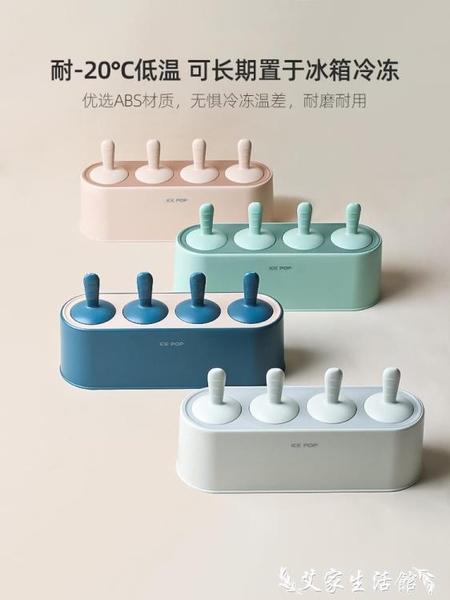雪糕模具 川島屋雪糕模具硅膠食品級兒童棒冰盒冰棍模具家用自制冰淇淋模具 艾家