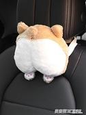 汽車頭枕用品可愛卡通小狗短腿柯基創意毛絨屁股車載座椅護頸枕頭 3 伊衫風尚