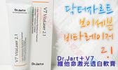 ☆貨比三家☆ Dr.Jart+ V7 鑽白霜 維他命素顏霜 美白霜 嫩白 淨白 水潤 補水 淡化 去除斑點 明亮