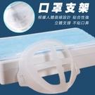 【口罩支撐架】兒童款 3D透氣口罩支架 ...