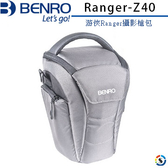 ★百諾展示中心★BENRO百諾游俠槍包Ranger-Z40